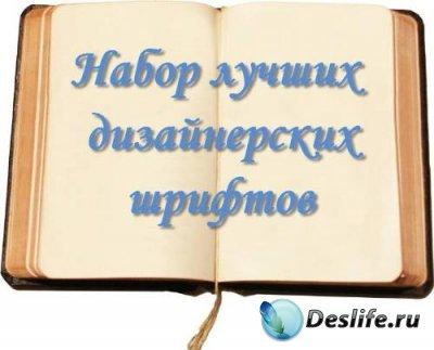 Рукописные Шрифты Кириллица