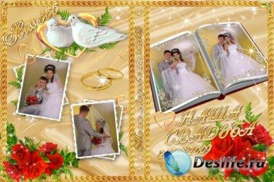 Обложка для DVD бокса - Свадебная в золоте