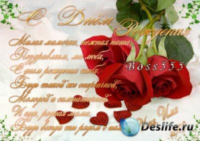 Шаблон открытка для фотошопа - С Днём рождения, Мама