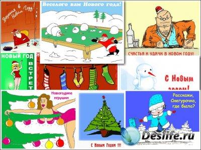 Маленькие новогодние открытки с юмором