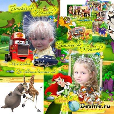 Качественные рамочки для оформления детских фотоальбомов