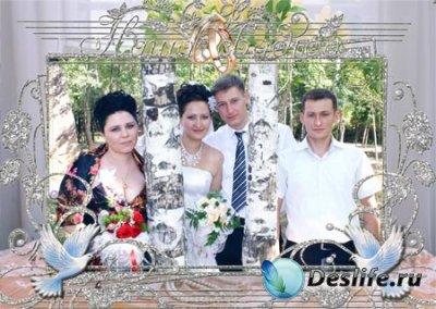 Рамка для фотошопа - Ваша свадьба
