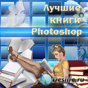 Сборник лучших книг по фотошопу CS3, CS4