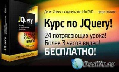 Видеокурс по jQuery