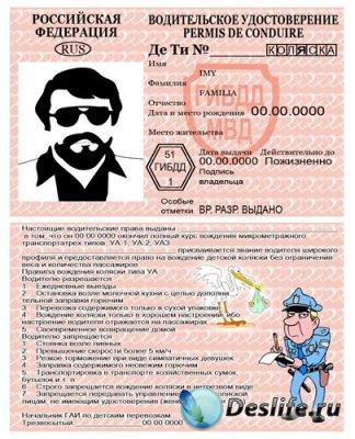 Водительские права - Шаблон для фотошопа