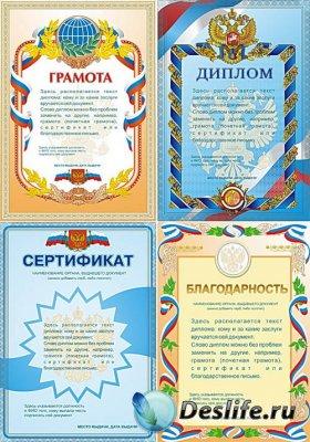 Шаблоны для фотошопа - Диплом, грамота, сертификат, благодарность