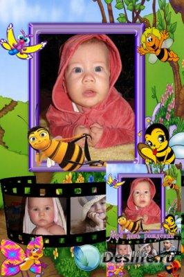 Детская рамка для фотошопа - Мой день рождения