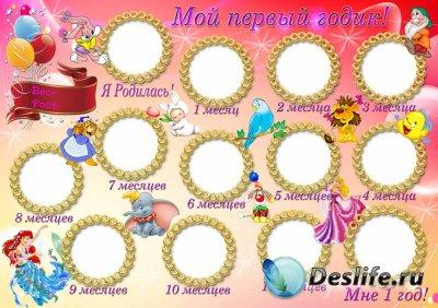 Фотоколлаж 1 годик онлайн - d