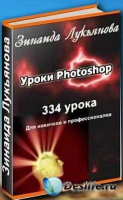 334 урока для фотошопа