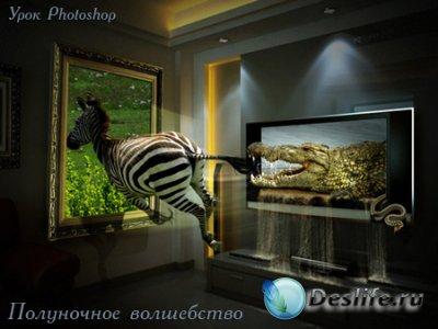 Урок Photoshop Коллаж Полуночное волшебство
