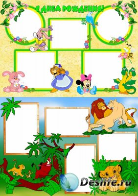 Рамки для фотошопа - Детские плакаты