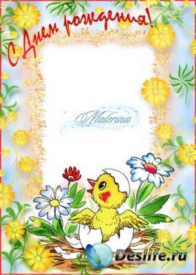 Детская рамка для фотошопа - С днем рождения