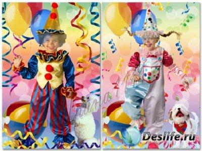Детский костюм для фотошопа - Клоуны