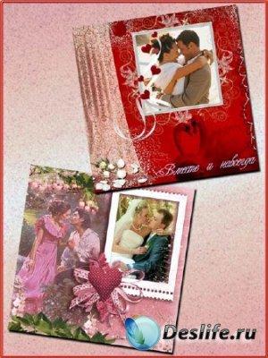 Рамки для фотошопа - Сезон любви