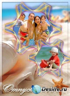 Рамка для фотошопа – Отпуск 2010