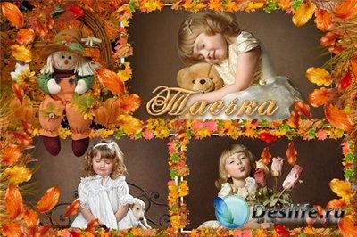 Рамка для фотошопа - Золотая осень 3