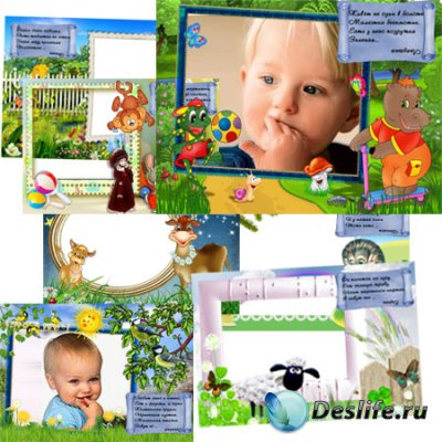 Детские рамочки для фотошопа со стишками-загадками