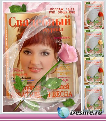 Шаблон для фотошопа - Свадебный журнал