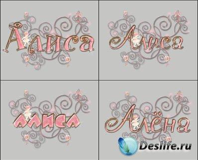 Красиво написанные имена для фотошопа 3