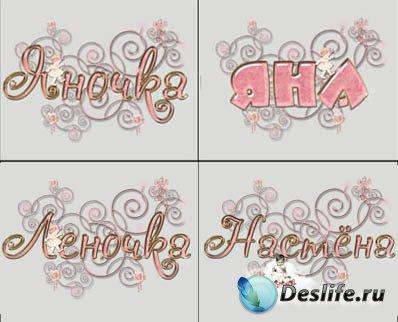 Красиво написанные имена для фотошопа 2
