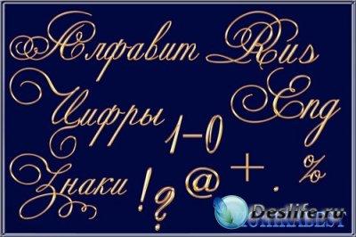 Клипарт для фотошоп - Золотой алфавит, цифры, знаки