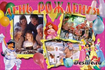 Рамка для фотошопа - День рождения девочки