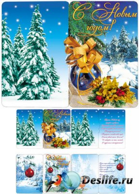 Красивые Новогодние отркытки, двусторониие - PSD исходники для фотошопа