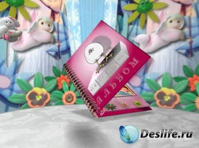 Футаж - Детский альбом для девочки