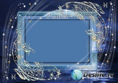 Рамка для фотошопа - Рыбы (знак зодиака)