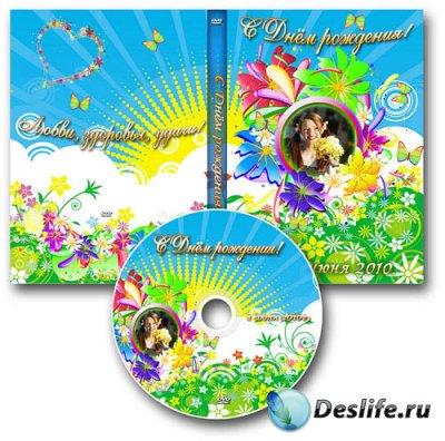 Обложка DVD + задувка на диск - С Днём Рождения!