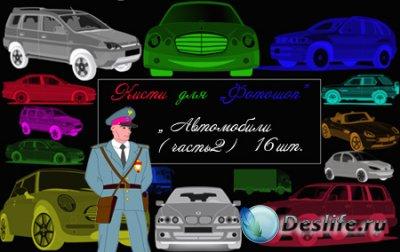 Кисти для фотошопа - Автомобили (Часть 2)