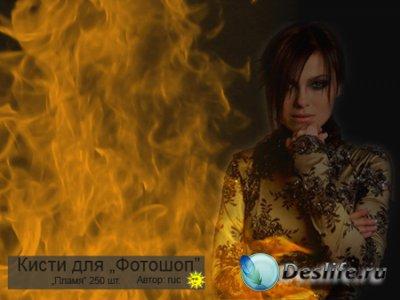 Кисти для фотошопа - Пламя