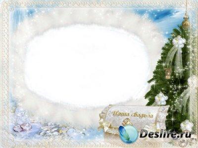 Рамочка для фотошопа - Зимняя свадьба