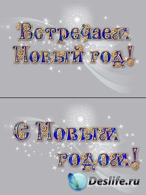 Новогодние надписи для фотошопа
