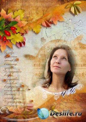 Рамка для фотошопа - Осенний блюз