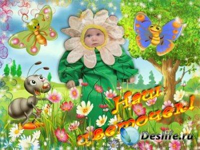 Детский костюм для фотошопа - Наш цветочек