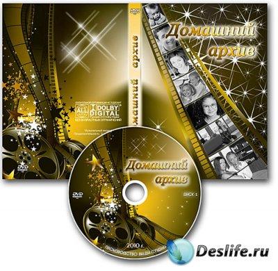 Обложка DVD и задувка на диск- Домашний архив