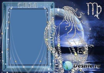 Рамка для фотошопа - Дева (знак зодиака)