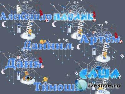 Красиво написанные имена мальчиков для фотошопа 2
