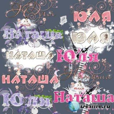 Красиво написанные имена для фотошопа 15