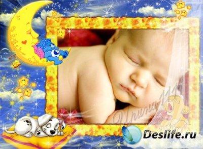 Детская рамка для фотошопа - Сладких снов, малыш!