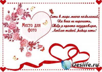Любовная открытка - Любимой