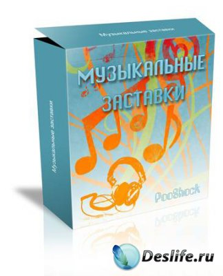 Аудио футаж - Музыкальные заставки