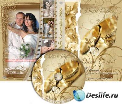 Обложкa для DVD-диска - Свадьба