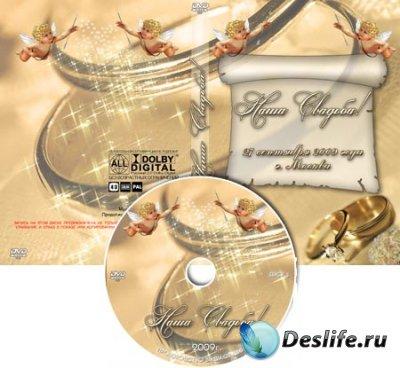 Обложка для DVD-диска - Свадебная