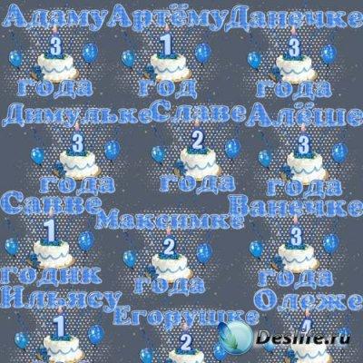 Набор надписей для фотошопа на день рождения мальчикам