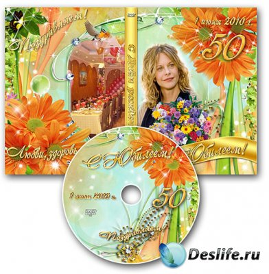 Обложка DVD и задувка на диск - С Юбилеем!