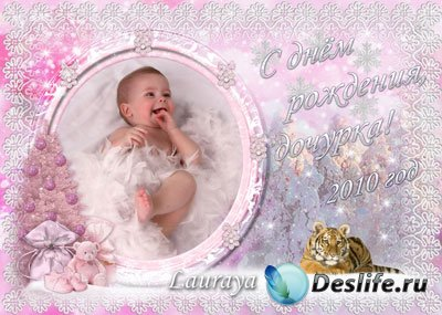 Рамка для фотошопа – Малышкам в год тигра