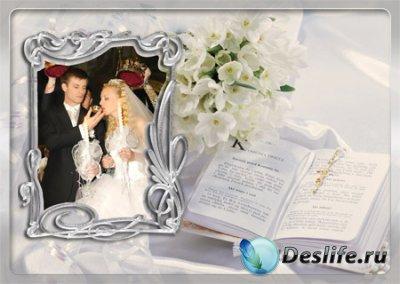 Рамка для фотошопа в день венчания