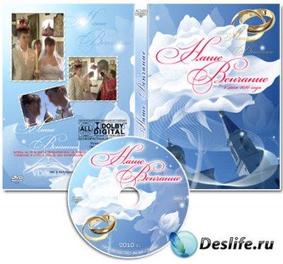 Обложка для  DVD-диска - Наше венчание
